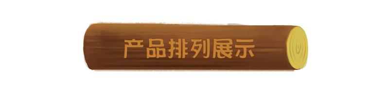 包聯網-來伊份瓜子_14.jpg