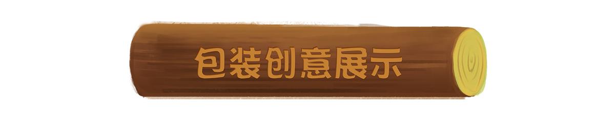 包聯網-來伊份瓜子_08.jpg