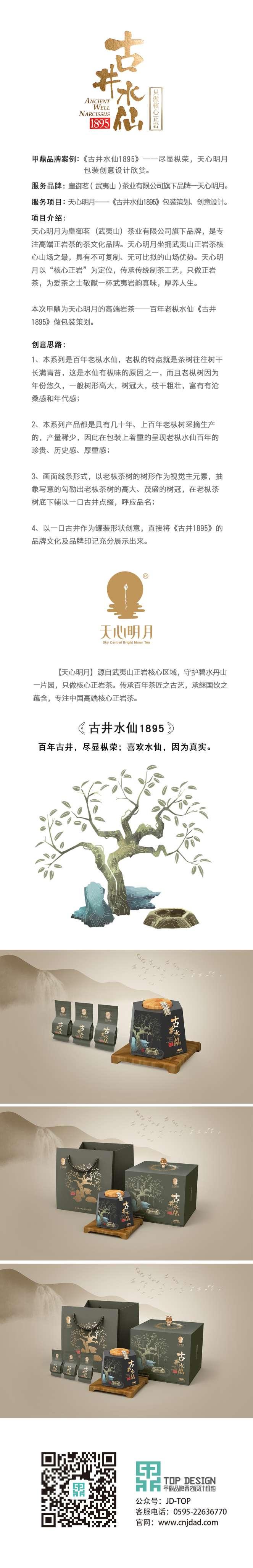 天心明月古井水仙1985--包聯網.jpg