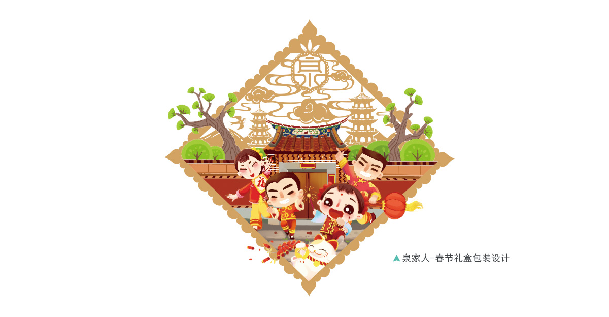 60-泉家人-春節.jpg
