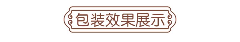 包聯網-來伊份上海特產_10.png